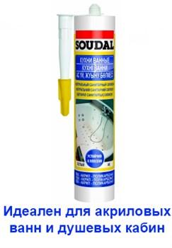 Герметик силиконовый санитарный нейтральный белый 280мл Soudal - фото 5177