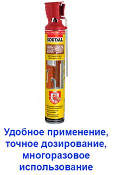 Пена монтажная Genius Gun 850мл Soudal - фото 5184