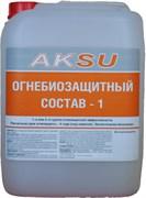 Состав Огнебиозащитный-1 10л.  АКСУ