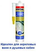 Герметик силиконовый санитарный нейтральный белый 280мл Soudal